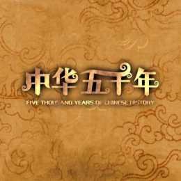 探索中華上五千年—商湯討伐夏桀