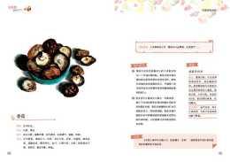 香菇的藥食兩用古籍記載VS現代研究
